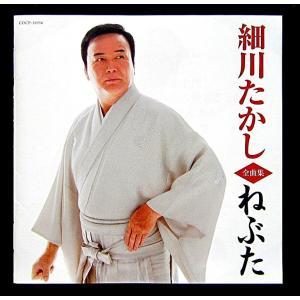 【中古】細川たかし / 全曲集 ねぶた〔CD〕|motomachirhythmbox