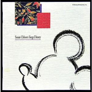 【中古】SUSAN OSBORN スーザン・オズボーン / SUSAN OSBORN  SINGS DISNEY 〔CD〕|motomachirhythmbox