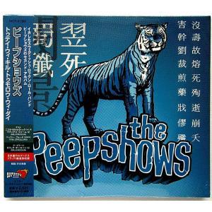 【中古】THE PEEPSHOWS ピープショウズ / TODAY WE KILL ...TOMORROW WE DIE  〔CD〕 motomachirhythmbox