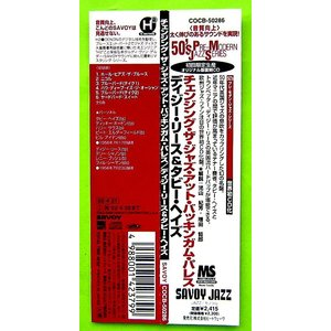 【中古】DIZZY REECE & TUBBY HAYES ディジー・リース&タビー・ヘイズ / CHANGING THE JAZZ BUCKINGHAM PALACE 〔CD〕 |motomachirhythmbox|03