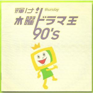 【中古】V.A. / 輝け!木曜ドラマ王 90's 〔CD〕|motomachirhythmbox