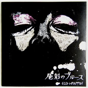 【中古】 EGO-WRAPPIN' エゴ・ラッピン / 色彩のブルース〔CD〕 motomachirhythmbox