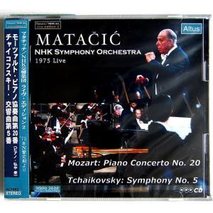 【中古】LOVRO VON MATACIC ロヴロ・フォン・マタチッチ(指揮) / MOZART : PIANO CONCERTO NO. 20、etc... 〔CD〕 motomachirhythmbox