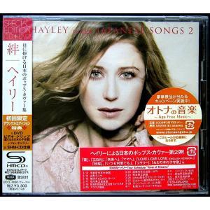 【中古】HAYLEY ヘイリー / 絆 HAYLEY sings JAPANESE SONGS 2 〔CD〕|motomachirhythmbox