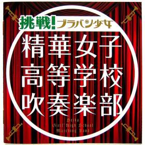 【中古】精華女子高等学校吹奏楽部 / 挑戦!ブラバン少女 〔CD〕