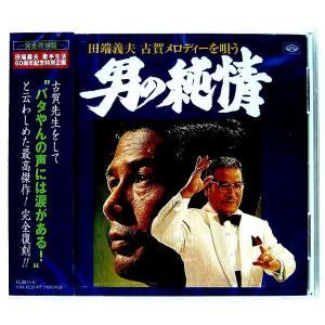 【中古】田端義夫 / 男の純情 〜古賀メロディーを唄う〔CD〕|motomachirhythmbox