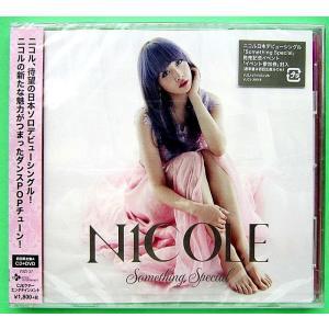 【中古】NICOLE ニコル / SOMETHING SPECIAL〔CD〕