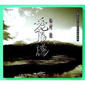 【中古】船村 徹 / 愛惜の譜〔CD〕|motomachirhythmbox
