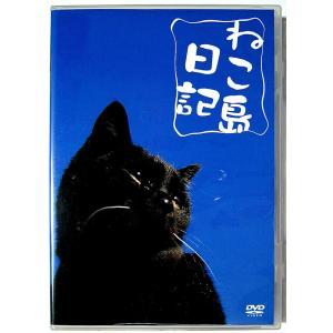 【中古】ねこ島日記〔DVD〕 motomachirhythmbox