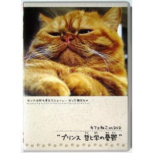 """【中古】カフェねこ ON DVD  """"プリンス 哲と学の憂鬱""""〔DVD〕 motomachirhythmbox"""