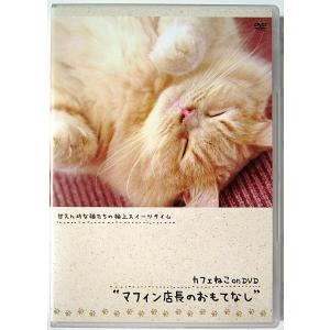 """【中古】カフェねこ ON DVD  """"マフィン店長のおもてなし""""〔DVD〕 motomachirhythmbox"""