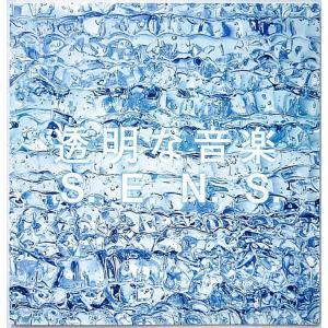 【中古】S.E.N.S. センス / 透明な音楽 〔CD〕 motomachirhythmbox