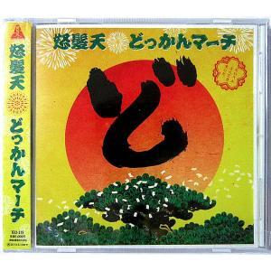 【中古】 DOHATSUTEN 怒髪天 / どっかんマーチ〔CD〕 motomachirhythmbox