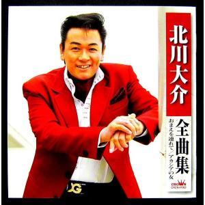 【中古】北川大介 / 全曲集 −おまえを連れて/アカシアの女ー〔CD〕|motomachirhythmbox