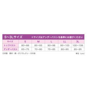 【ネコポス送料無料】タムラ 日本製 和装ブラジャー しとや華 S・M・L・LLサイズ#TPT36|motomachirococo|02