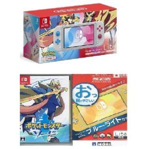 Nintendo Switch Lite ザシアン・ザマゼンタ+ポケットモンスタ ソード セット