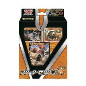 ポケモンカードゲーム ソード&シールド スターターセット V 闘