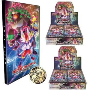 BOX購入特典付属2BOXセット ポケモンカードゲーム ソード&シールド 強化拡張パック VMAXラ...