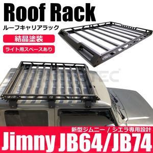 【商品説明】  ■こちらの商品は新型JB64WジムニーとJB74Wジムニーシエラ専用のルーフキャリア...