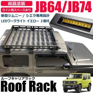 【商品説明】  ■こちらの商品は新型JB64Wジムニー/JB74Wジムニーシエラ専用ルーフキャリアラ...
