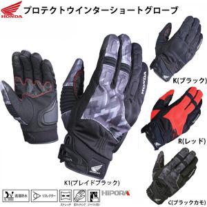 秋冬グローブ  /Honda プロテクトウインターショートグローブ / 0SYEJ-26M / グロ...