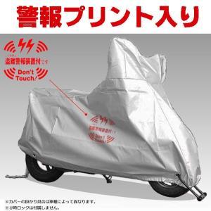 警報装置付プリント入り 厚手生地使用 2ロック バイクカバー Lサイズ|motorabit