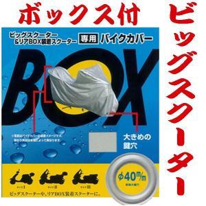 大阪繊維資材 ビッグスクーター リアボックス付車用 鍵穴付 タフタ バイクカバー/サイズ2