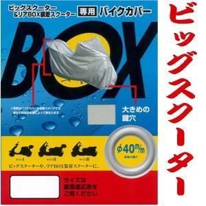 ビッグスクーター用 車体カバー ●前鍵穴付き バイクカバー ●シルバーコーティング加工による断熱効果...