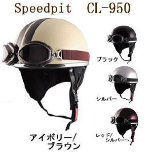 スピードピット CL-950 ゴーグル付ビンテージヘルメット 125cc以下用 ディープフリー(58-59cm)公道走行可|motorabit