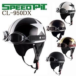 スピードピット CL-950DX ゴーグル付ビンテージヘルメット 125cc以下用 ディープフリー(58-59cm)公道走行可|motorabit
