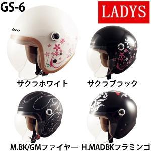 スピードピット GS-6 GINO デザインモデル / スモールジェットヘルメット レディースフリーサイズ(57-58cm)|motorabit