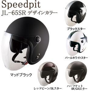スピードピット JL-65SR デザインカラー ジェットヘルメット フリーサイズ(58-59cm)|motorabit