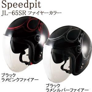 スピードピット JL-65SR ファイヤーカラー ジェットヘルメット フリーサイズ(58-59cm)|motorabit