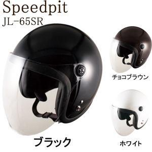 スピードピット JL-65SR ジェットヘルメット フリーサイズ(58-59cm)|motorabit