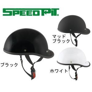 スピードピット MS-27 FRB ダックテールヘルメット|motorabit