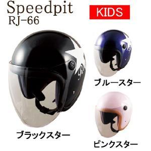 スピードピット RJ-66 KIDS 子供用 ジェットヘルメット キッズサイズ|motorabit