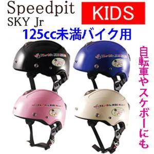 スピードピット SKY Jr ヤールー 子供用ヘルメット キッズサイズ|motorabit