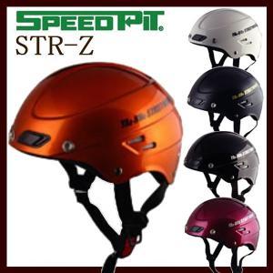 スピードピット STR Z ヤールー/YAA-RUU 半帽ヘルメット 125cc以下用|motorabit