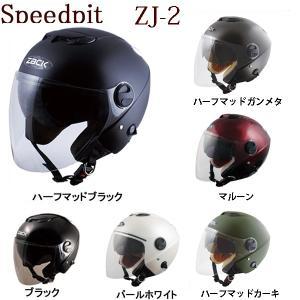 スピードピット ZJ-2 ジェットヘルメット フリーサイズ(58-59cm)ダブルシールド|motorabit