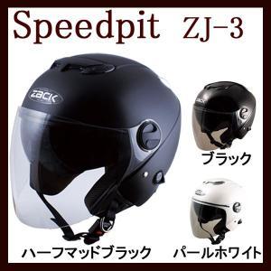 スピードピット ZJ-3 ジェットヘルメット ディープフリーサイズ(58-60cm)ダブルシールド構造|motorabit