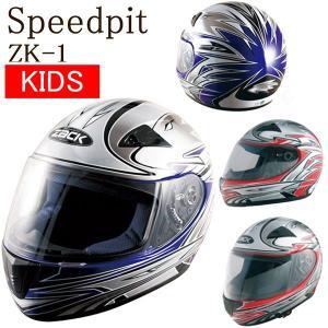 スピードピット ZK-1 KIDS フルフェイスヘルメット キッズサイズ|motorabit