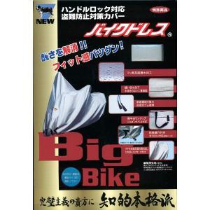 ◆ビッグアメリカン ウインドシールド&両サイドバック&リアボックス(30〜50L程度)付タイプ用バイ...