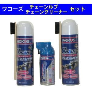 ●チェーンルブ 浸透性チェーン用防錆潤滑剤<BR> 内容量:180ml  フッ素樹脂を配...