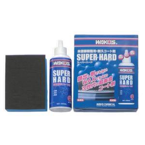 ワコーズ スーパーハード 未塗装樹脂用耐久コート剤 W150 150ml|motorabit
