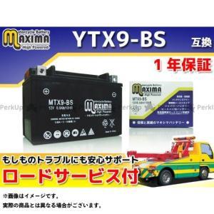 【無料雑誌付き】マキシマバッテリー ロードサービス・1年保証付 12V シールド型バッテリー MTX9-BS(YTX9-BS 互換) Maxima … motoride