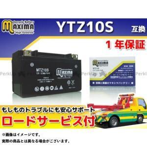 【無料雑誌付き】マキシマバッテリー ロードサービス・1年保証付 12V シールド型バッテリー MTZ10S(YTZ10S 互換) Maxima Ba… motoride