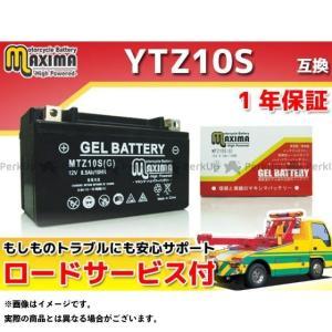 【無料雑誌付き】マキシマバッテリー ロードサービス・1年保証付 12V ジェルバッテリー MTZ10S(G) (YTZ10S 互換) Maxima … motoride