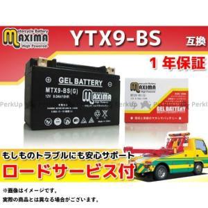 【無料雑誌付き】マキシマバッテリー ロードサービス・1年保証付 12V ジェルバッテリー MTX9-BS(G) (YTX9-BS 互換) Maxim… motoride