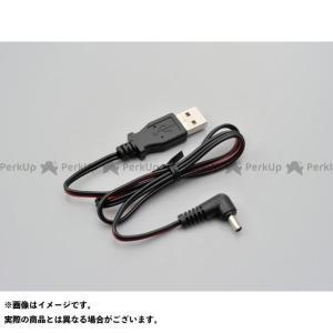 DAYTONA MOTO GPS RADAR LCD USB/DC変換ケーブル