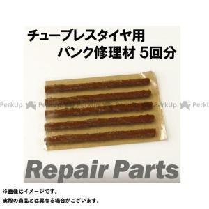ライズコーポレーション RISE CORPORATION チューブレスタイヤ用パンク修理材(1シート5回分)|motoride
